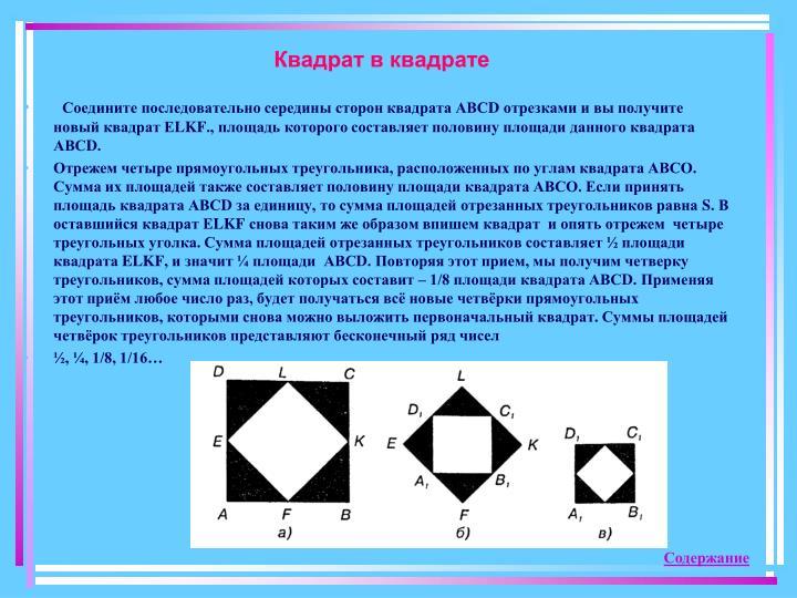 Квадрат в квадрате