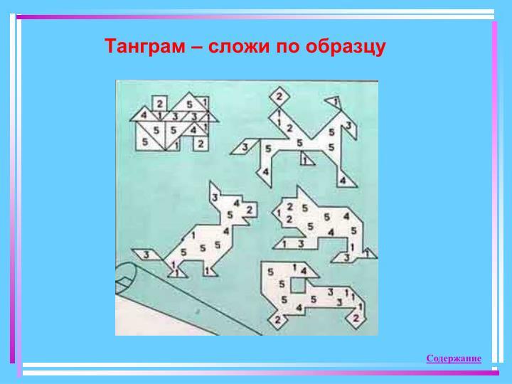 Танграм – сложи по образцу
