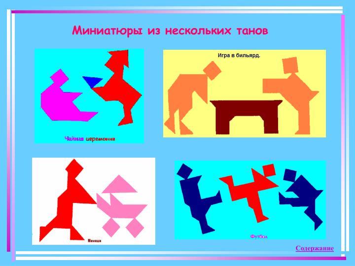 Миниатюры из нескольких танов