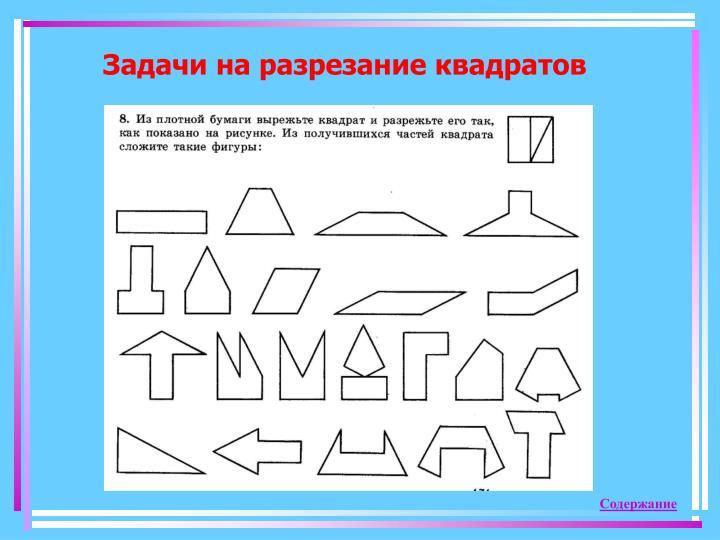 Задачи на разрезание квадратов