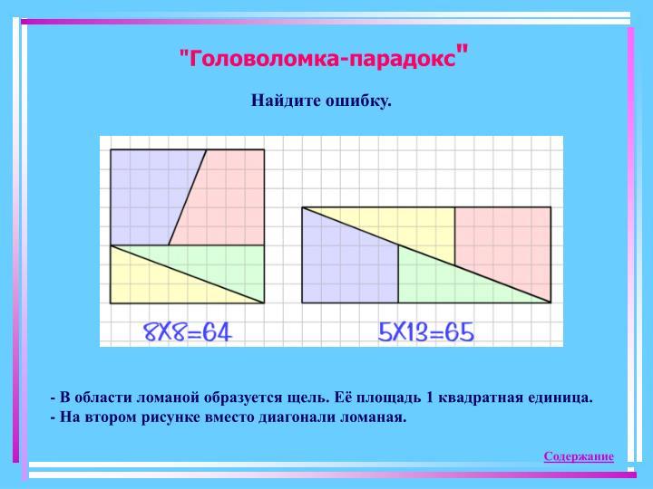 """Головоломка-парадокс"
