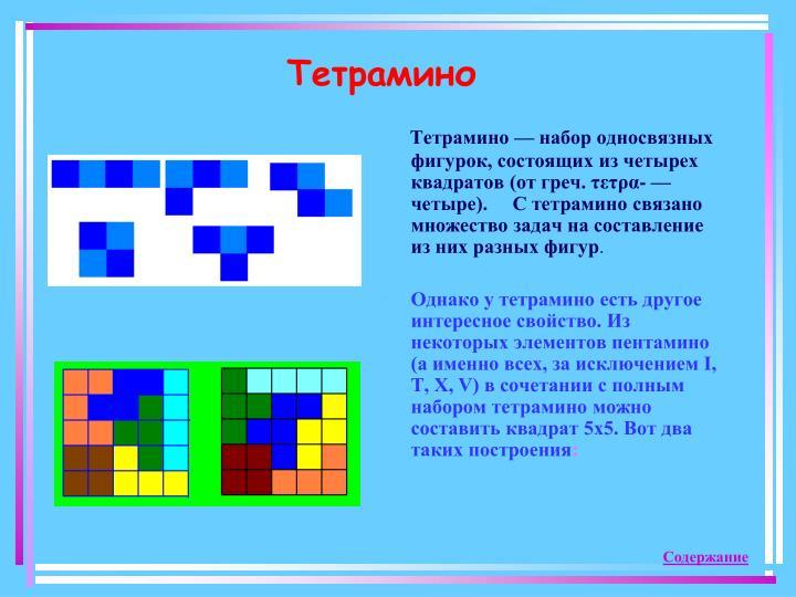Тетрамино