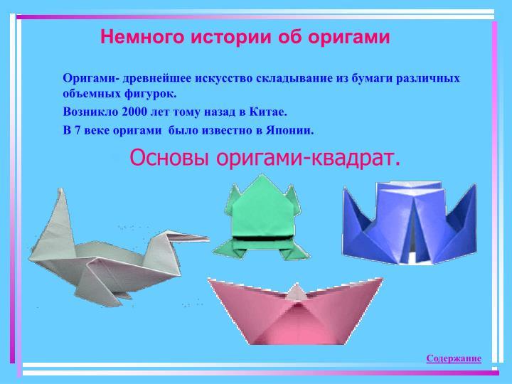 Немного истории об оригами