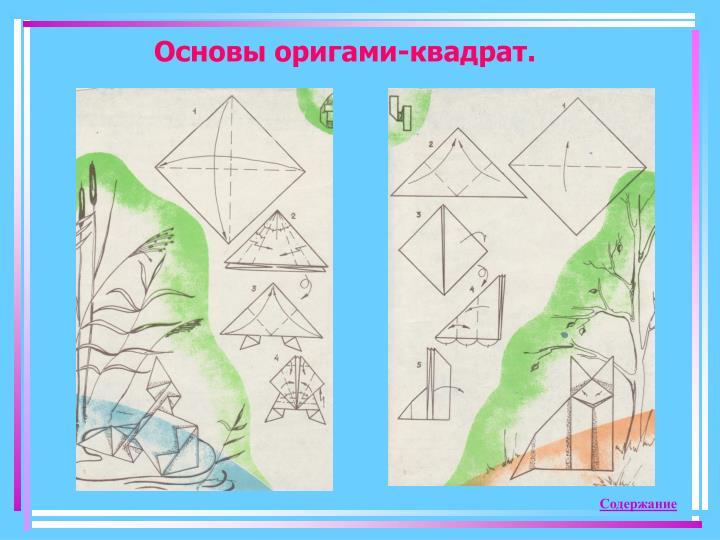 Основы оригами-квадрат.