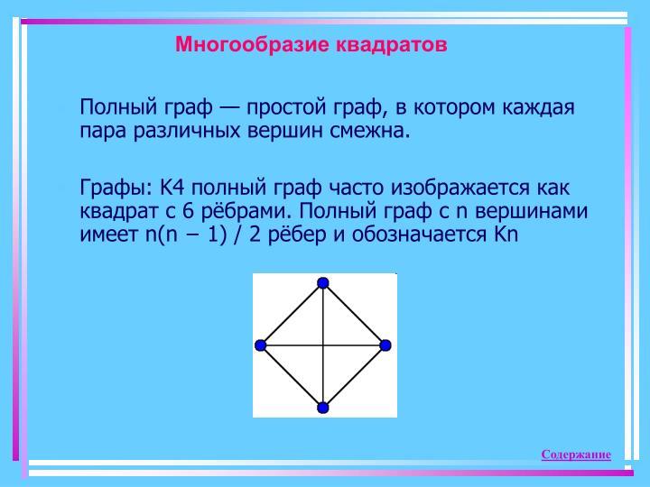 Многообразие квадратов