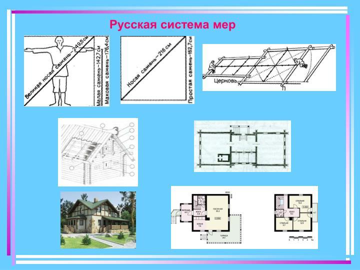 Русская система мер