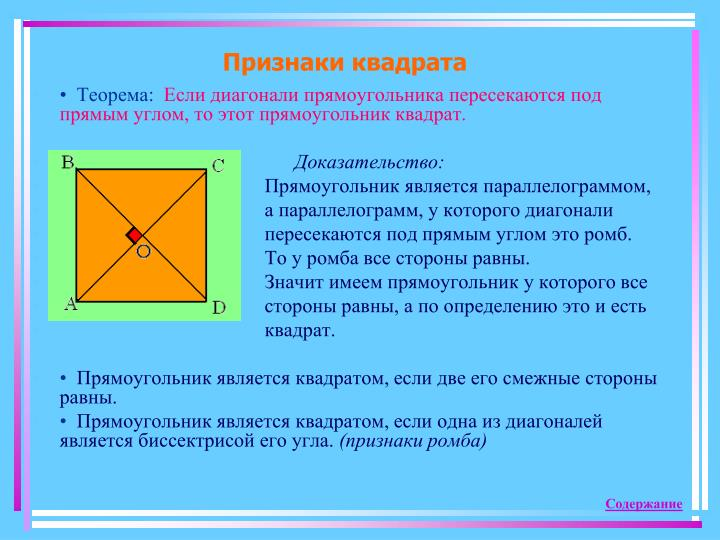 Признаки квадрата
