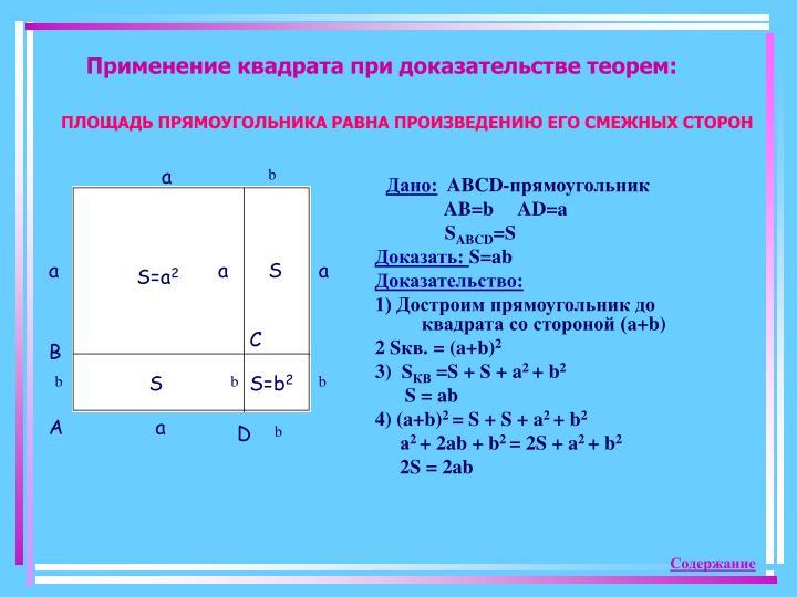 Применение квадрата при доказательстве теорем: