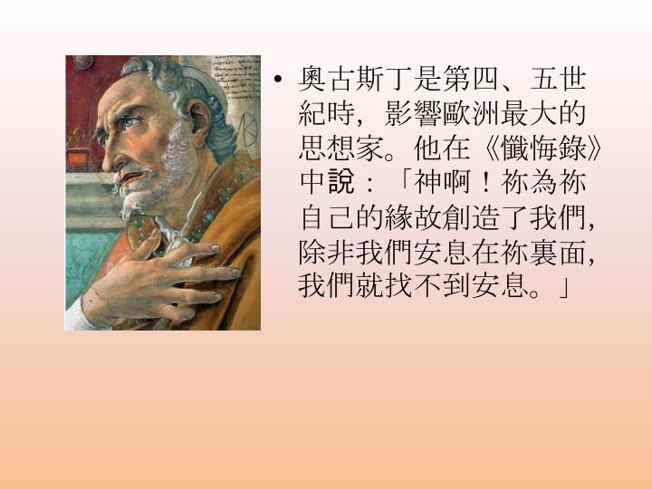 奧古斯丁是第四、五世紀時,影響歐洲最大的思想家。