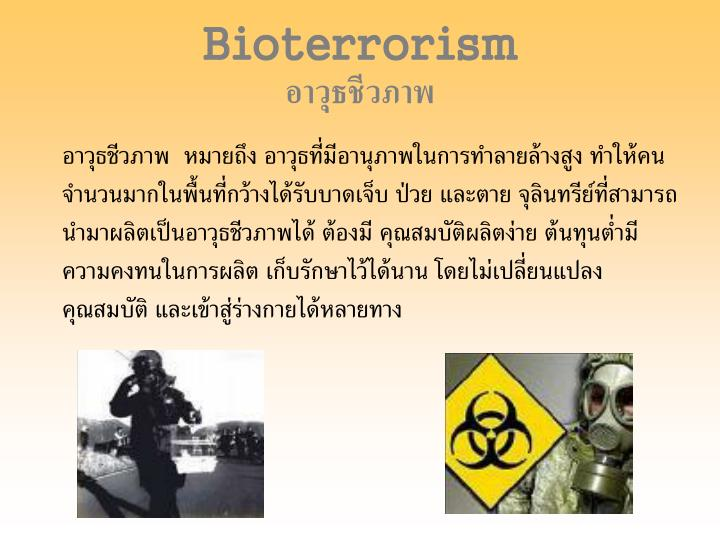 Bioterrorism