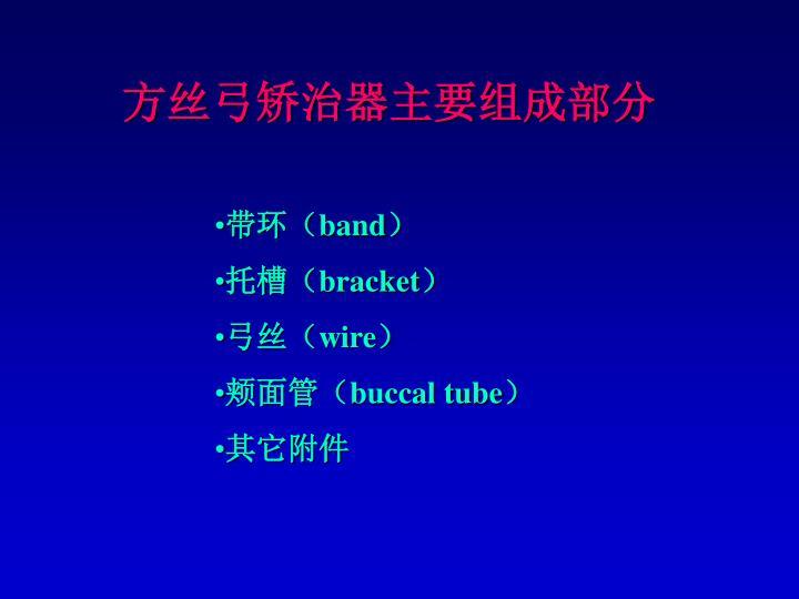 方丝弓矫治器主要组成部分
