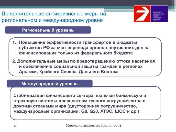 Дополнительные антикризисные меры на региональном и международном уровне