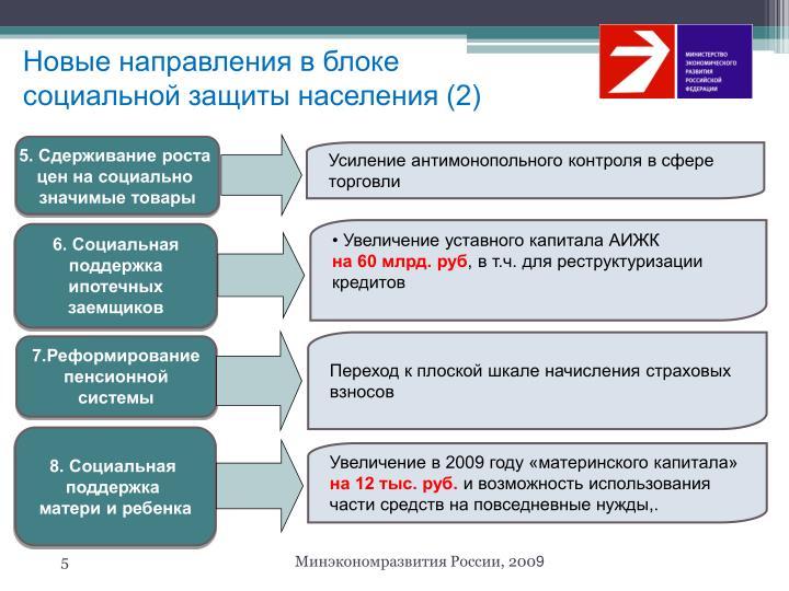 Новые направления в блоке социальной защиты населения (2)