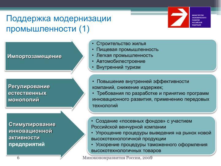 Поддержка модернизации промышленности (1)