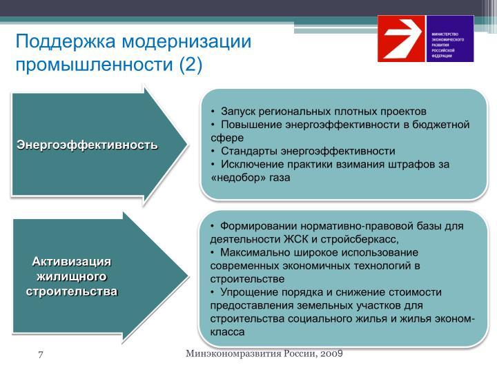 Поддержка модернизации промышленности (2)