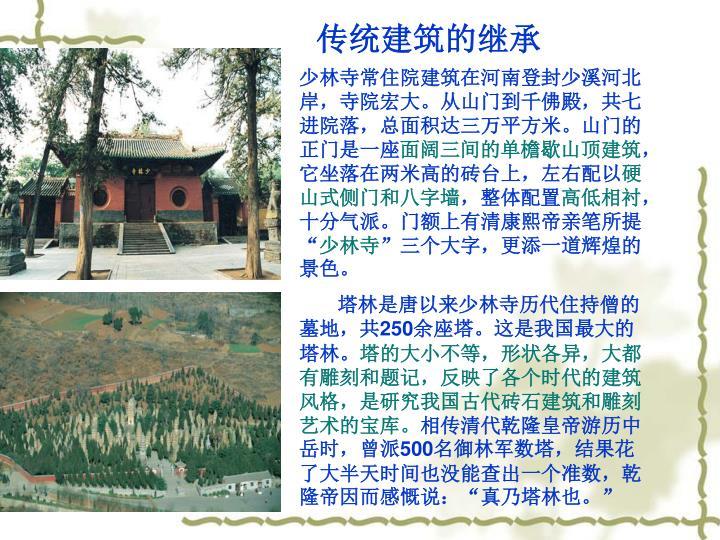 传统建筑的继承