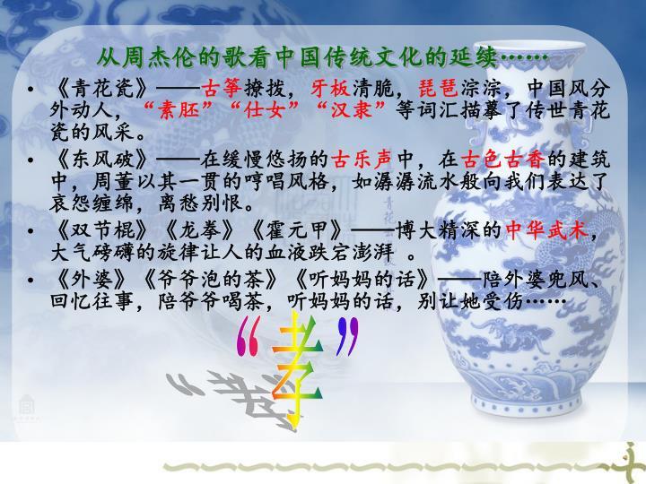 从周杰伦的歌看中国传统文化的延续