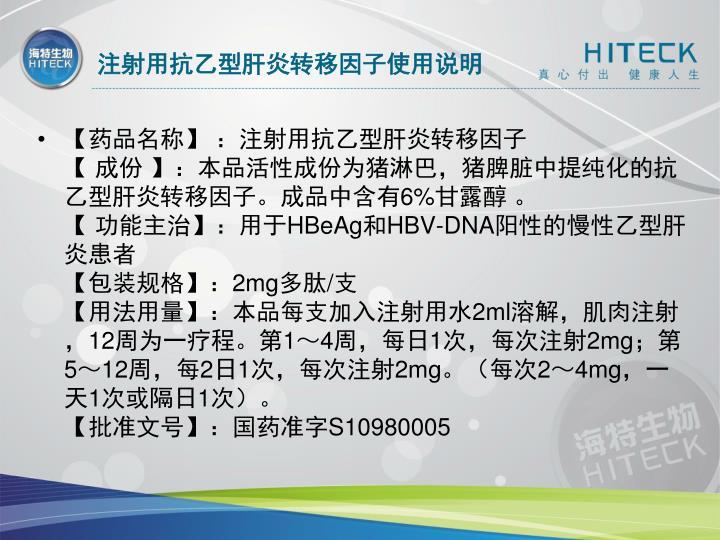 注射用抗乙型肝炎转移因子使用说明