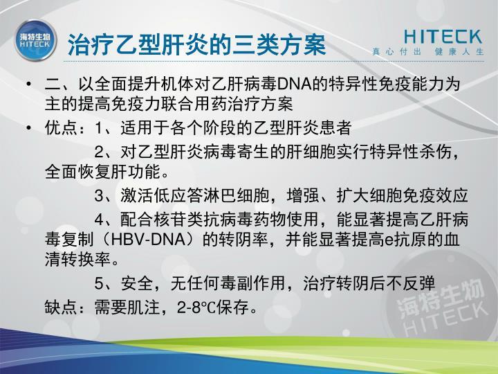 治疗乙型肝炎的三类方案