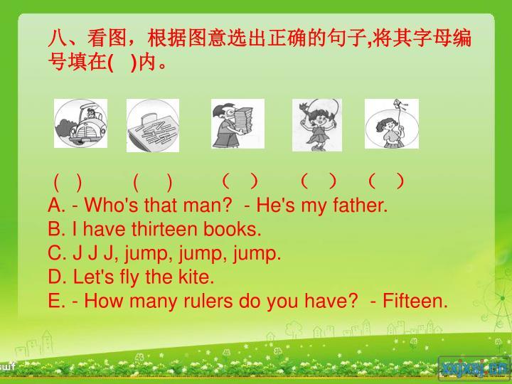 八、看图,根据图意选出正确的句子