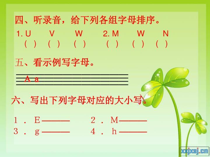 四、听录音,给下列各组字母排序。