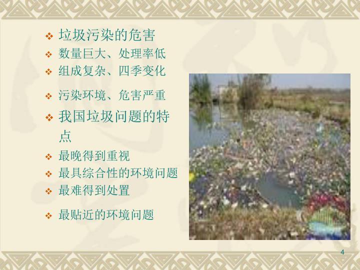 垃圾污染的危害