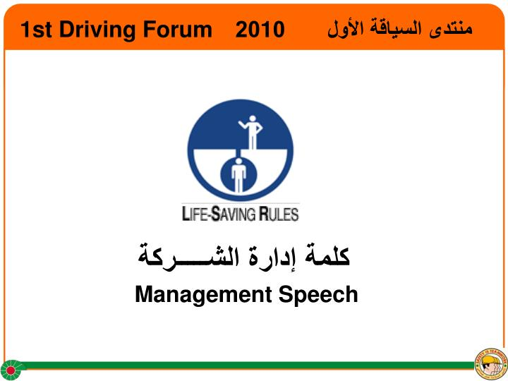1st Driving Forum