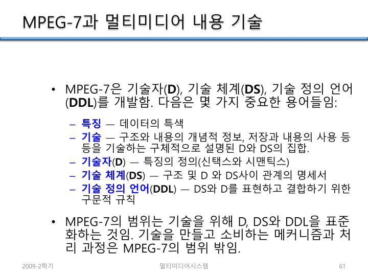 MPEG-7