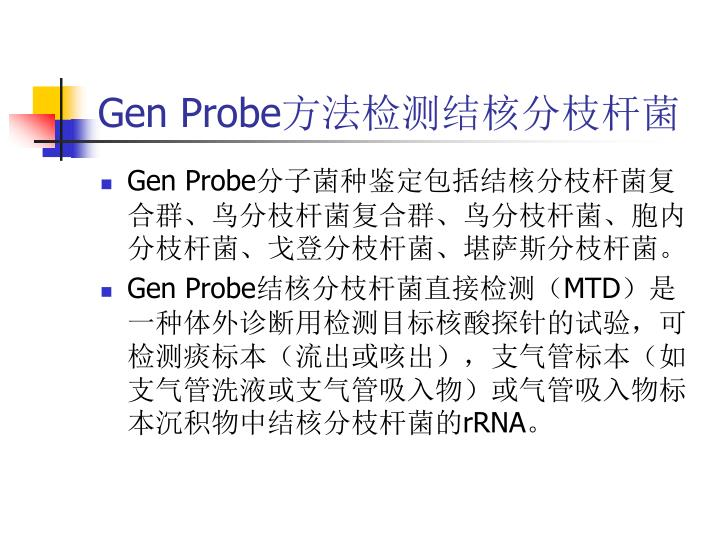 Gen Probe