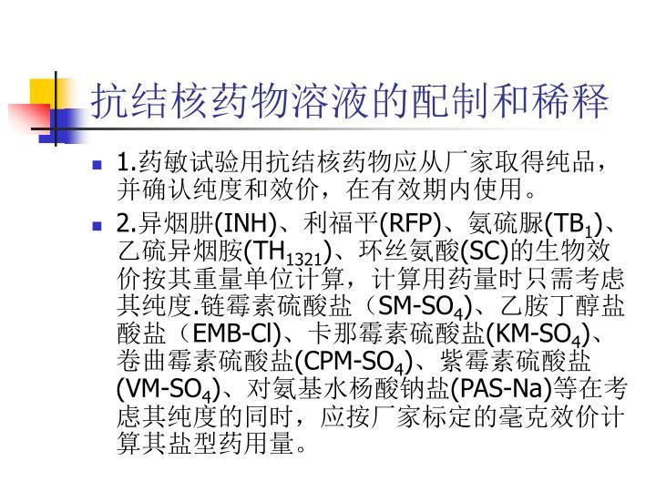 抗结核药物溶液的配制和稀释