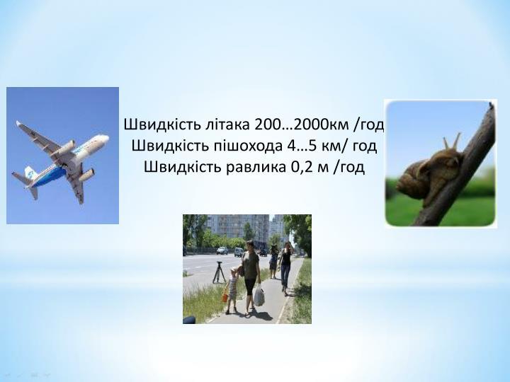 Швидкість літака 200…2000км