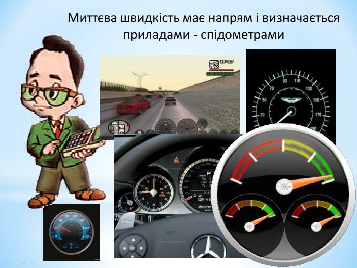 Миттєва швидкість має напрям і визначається