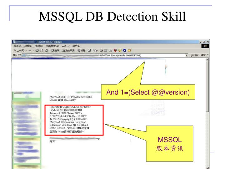 MSSQL DB Detection Skill
