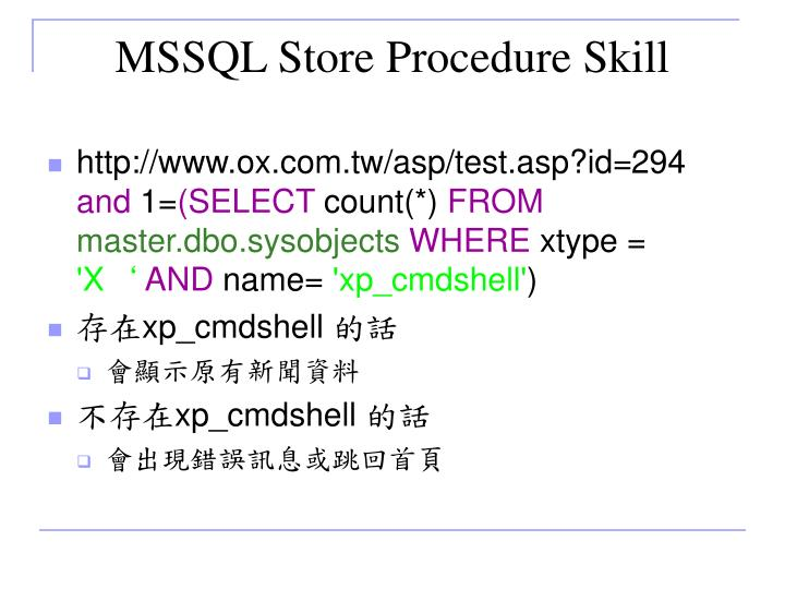 MSSQL Store Procedure Skill