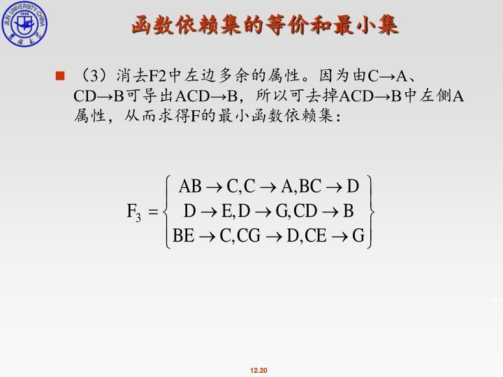 函数依赖集的等价和最小集
