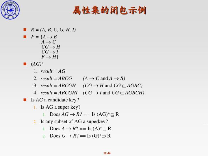 属性集的闭包示例