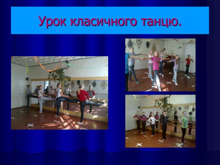Урок класичного танцю.