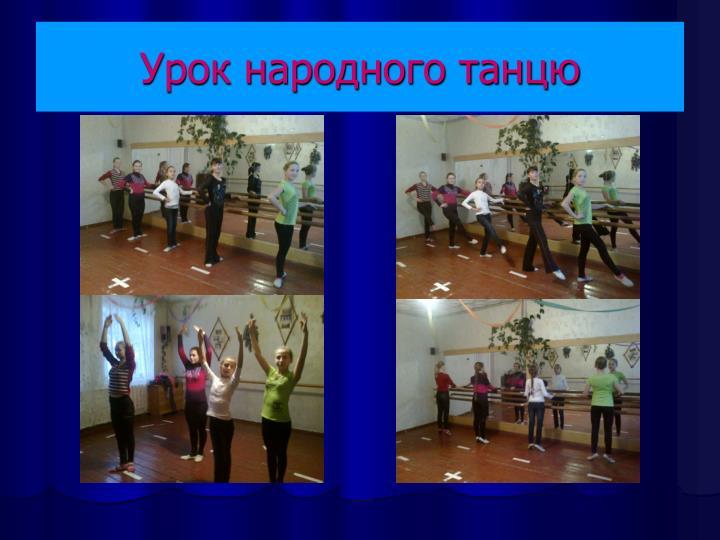 Урок народного танцю