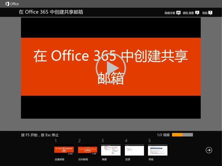 在 Office 365 中创建共享邮箱