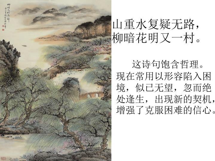 山重水复疑无路,柳暗花明又一村。
