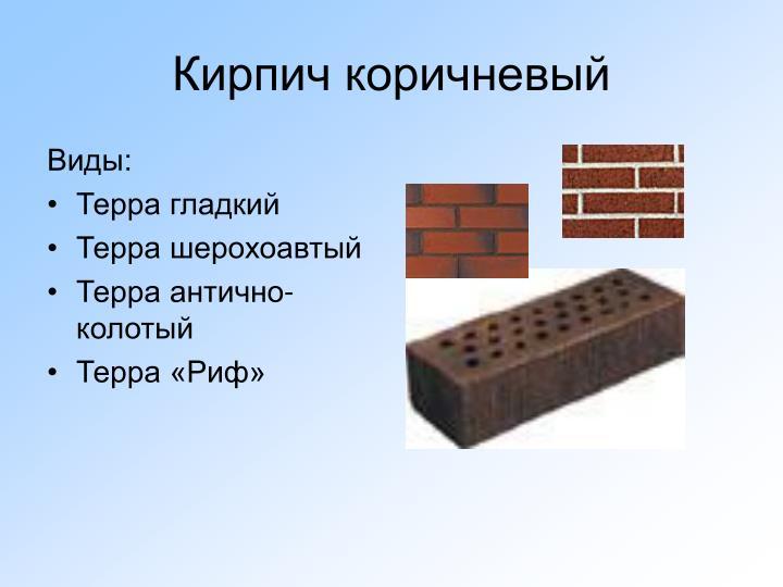 Кирпич коричневый