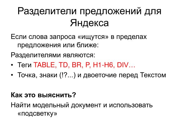 Разделители предложений для Яндекса