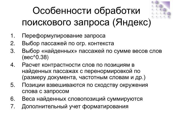 Особенности обработки поискового запроса (Яндекс)