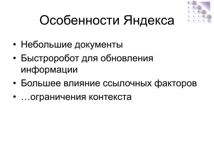 Особенности Яндекса