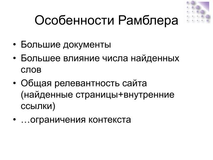 Особенности Рамблера