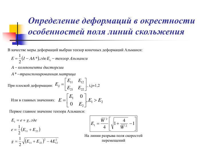 Определение деформаций в окрестности особенностей поля линий скольжения