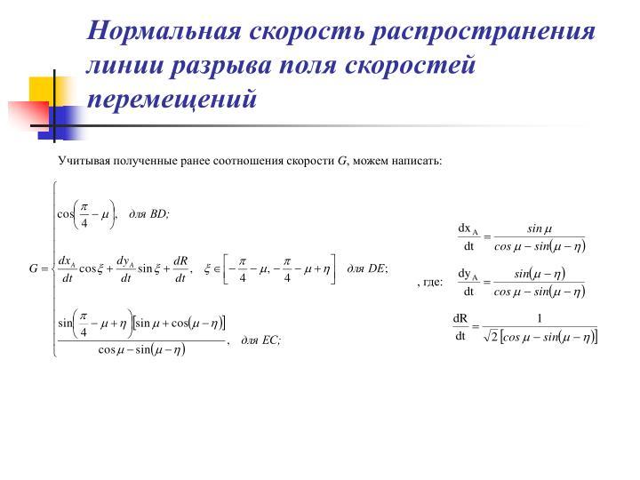 Нормальная скорость распространения линии разрыва поля скоростей перемещений