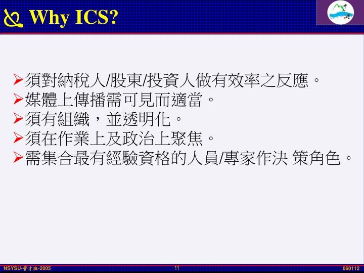 Why ICS?