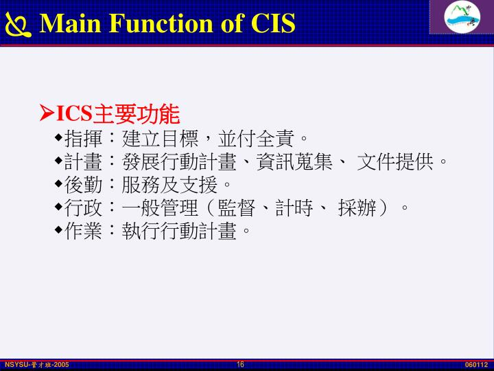Main Function of CIS