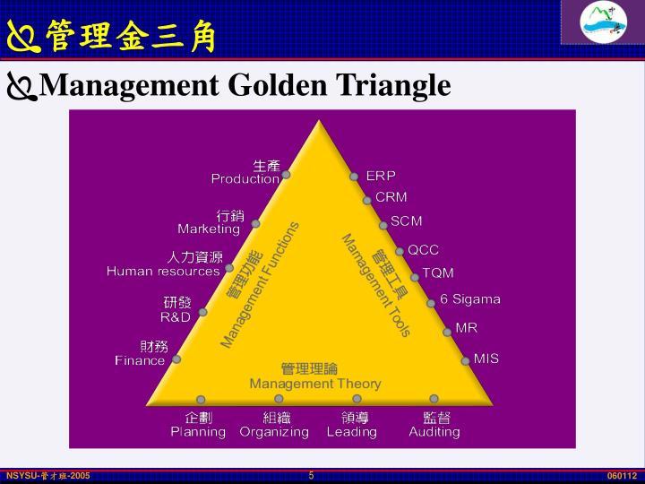 管理金三角